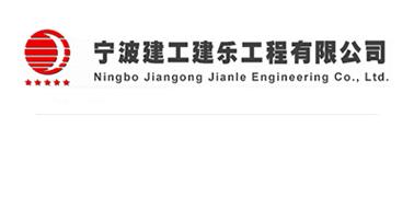 宁波建工建乐工程有限公司