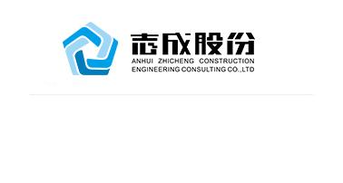 安徽省志成建设工程咨询股份有限公司