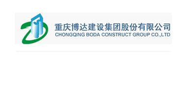 重庆博达建设集团股份有限公司