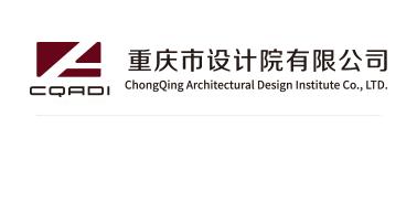 重庆市设计院有限公司