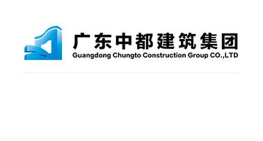 广东中都建筑集团有限公司