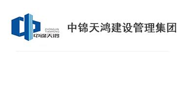 中锦天鸿建设管理(集团)有限公司